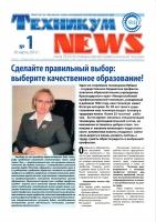 "Газета ""Техникум News"""