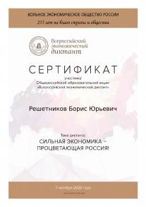diplom (1)-1
