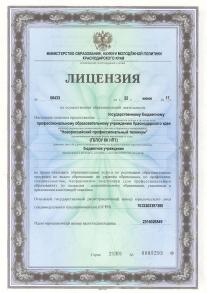 Лицензия ГБПОУ КК НПТ страница 1