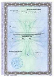 Лицензия ГБПОУ КК НПТ страница 2