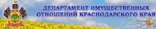 Департамент имущественных отношений Краснодарского края