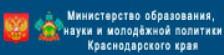 Министерство образования, науки и молодёжной политики Краснодарского края
