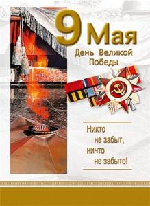 2011_05_09-2