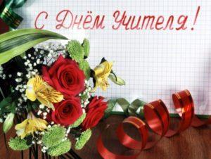 den_uchitelya