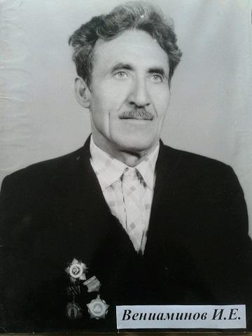 Вениаминов Иосиф Ервандович