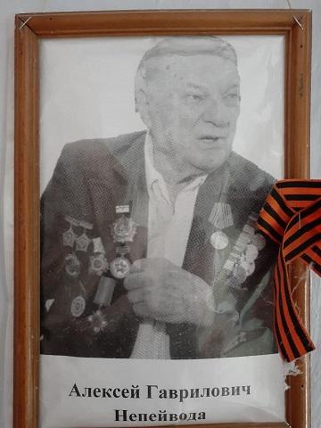 Непейвода Алексей Гаврилович